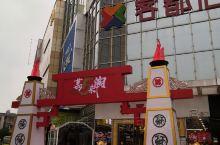 梅州首座大型单体综合购物中心——客都汇,位于梅州市江南路与梅水路交会处,系梅州市地标性购物中心,商业