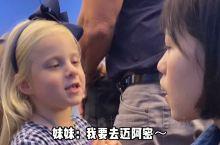 【美国旅行Vlog】在飞机上遇到超可爱外国妹妹  从上海飞了13小时,抵达迈阿密~ 持续关注看更多美