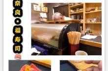 奈良好吃的福寿司~探店~  奈良深度旅行,打开美食榜,有间小店叫福寿司的深深的吸引我的眼球。能坐在寿