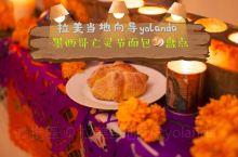 【墨西哥亡灵节美食】一年一度的墨西哥亡灵节已经到来!酒店的早餐也那么应景!各种各样的亡灵节面包Pan