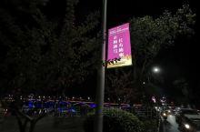 梅州城区的夜景很美,显得静谧。