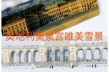 风雪中打卡美泉宫—茜茜公主的夏宫