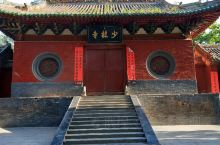 年中去了次少林寺,已经去了好多次了,作为禅宗祖庭,少林寺的确是佛教圣地,北魏时就建寺,历经磨难,山门