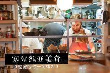 塞尔维亚|诺维萨德美食探店|Project 72 超级无敌好吃无坑的一家餐厅! 用一句话形容:现在看