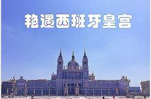 到西班牙旅游,马德里皇宫(Palacio Real de Madrid)是必打卡的景点之一。   【