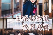 电影巡礼✨日本昭和风🎥JK水手服校园写真 🎬拍摄地点: 日本濑户内海 小豆岛 二十四之瞳映画村 .