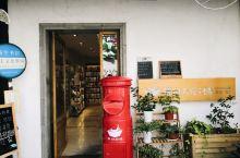 座落在苏州周庄古镇里的小书屋, 店主是个爱猫人士,不但店名叫《猫的天空之城》,而且店内有猫经常出没,