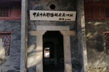 中共中央鄂豫皖分局1