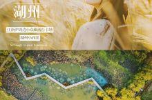 江浙沪周边小众打卡地,隐于湖州的小西溪  龙之梦的图影湿地景区是一处天然的湿地,由码头、大地景观、生
