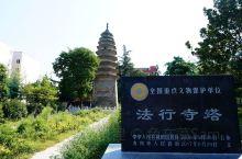 法行寺原名法华寺,始建于北魏。法行寺塔最迟为唐时建成,那时建塔几乎都是用来供奉和安置舍利佛经等。斗转