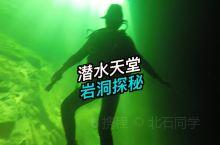 纵身一跳,掉进洞穴,深入二十多米,墨西哥还有能这样玩!  洞穴潜水和深海潜水不一样,最为神奇的是,在