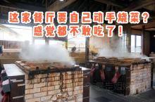 这家餐厅要自己动手烧菜?!感觉都不敢吃了!  在别府地狱这里的温泉蒸汽那么多,要好好利用起来才行啊。