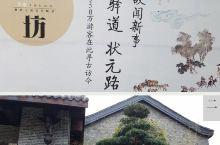 【多彩贵州】青岩古镇(三):状元府邸与贵州科举