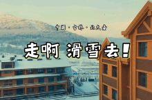 冬季旅行好去处、首选吉林北大壶!    1月份的北大壶,是北大壶最美的时候,如果在雪后第二天一早上到