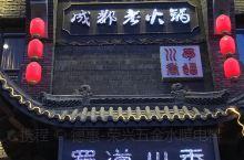 从徳惠市一路向南到了美丽的城市—沈阳  第一次春节在外边过春节,偶遇蜀道川正宗的成都味道... 【美