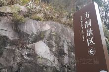方洞是这趟雁荡山之行最后一个去的地方,其实他跟灵岩是相互挨着的,从灵岩出来之后,直接去旁边乘坐旅游公