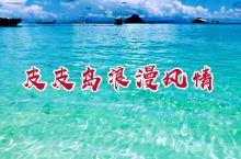 多彩多姿、美轮美奂的皮皮岛  (赞)特色推荐:柔软洁白的沙滩,宁静碧蓝的海水,自然天成的岩石洞穴,未