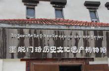 西藏墨脱历史文化遗产博物馆