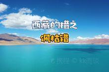 西藏日喀则最大的湖泊一佩枯错   佩枯措位于日喀则地区聂拉木县境内,距定日县城250公里。佩枯措是日