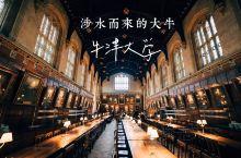 涉水而来的大牛,霍格沃茨聚餐的原型,——牛津大学 距今有1100多年历史的牛津城,是英国皇族和学者的