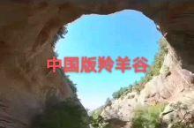甘泉雨岔大峡谷