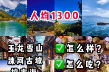 丽江旅游攻略,天气穿衣+景点美食+玩几天? 最近得到消息,云南很多景点已经逐次开放,很多宝宝们也开始