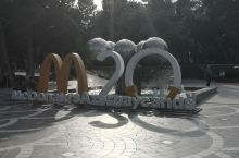 进入巴库的第一家麦当劳,在喷泉广场,20周年庆。