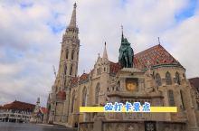 找寻奥匈帝国的足迹之布达佩斯 马加什教堂的24小时  马加什教堂就在渔人堡旁边,原为圣母教堂,因为马