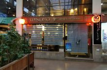 老肯记–食05篇 Misono 日料餐厅 今天除夕夜,与友人一起解锁新的日料店,友人自信满满的告诉我