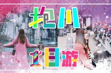 跟着韩剧去旅行,抱川一日游了解一下 玩腻了首尔,可以考虑参加一个一日游,首尔周边还是有不少有趣的景点