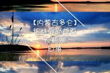 【内蒙古多仑】天鹅湖落日 在玖号营管家的帮助下,为我们找到了这个绝佳落日观赏地,推荐给摄影写生爱好者