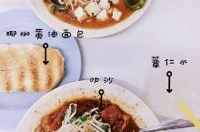 超赞新加坡茶餐厅种草年老字号  新加坡有很多网红茶餐厅,之所以来这一家,当时的确是因为酒店给了这家店