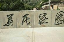 米脂姜氏庄园位于陕西米脂县城东15公里桥河岔乡刘家峁村,光绪年间修建的私宅,姜氏庄园砖,木,石三雕艺