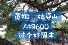 黄姚古镇有近千年的历史,位于广西贺州市,地处漓江下游,离广州这么近的千年古镇,来个周末就能说走就走,