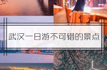 武汉一日游不可错过的景点,逛完这些才算来过武汉 湖北省博物馆 国家级博物馆,喜欢人文历史绝对要去,是