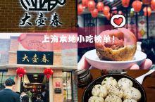 上海 来上海不能错过的本本地美味小吃! 来上海旅游本地小吃榜单来了!(手机存货拿出来,推荐给大家)