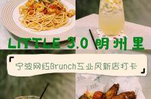 宁波美食|宁波最早的Brunch专门店!非常洋气!