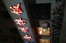 """在图们搜索美食,找到这家排名第二的""""全州拌饭馆"""",一进门就感觉是一家典型的朝族人饭馆,一半榻榻米的桌"""