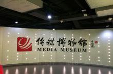 传媒博物馆在中国传媒大学图书馆二楼,规模比较大,展品很丰富。从无线电发明开始,中国第一个广播电台,延