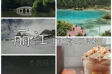 丽江三天两晚,超实用路线攻略        2-3天丽江旅行超实用路线攻略,跟着走,不会有错!