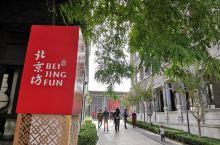 北京坊——毁了廊坊头条及周边,成就了这样一片二环内从前罕有、以后难有的开放式商业街区。土不土洋不洋,