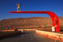 火焰山风景区位于新疆维吾尔自治区,国家4A级景区,以《西游记》中孙悟空三借芭蕉扇扇灭火焰山等优美的传