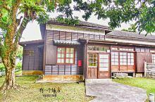 参观了花莲观光糖厂的住宿区,真心不错!全是由日治时期的日本宿舍改建的!保留了日本老建筑的一些设计和巧