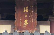 我们现在站的地方是澹澹亭。上面的匾额,是赵朴初先生题的。诗句是出自曹操的步出夏门行.观沧海。水何澹澹