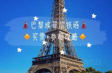 巴黎的地标——埃菲尔铁塔买票+参观攻略  埃菲尔铁塔是巴黎的地标,全世界没有人不知道埃菲尔铁塔,作为