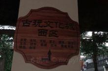 沧州市的绿博园,里面的这一块文玩茶艺园修建的得还不错。
