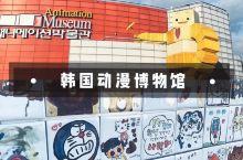 来过韩国无数次,原来江原道还藏着这么有趣的地方!  春川动漫博物馆(春川市西面博士路854号(西面)