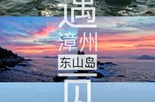 海很蓝,沙很细,快来打卡漳州东山岛!  东山岛,又称蝶岛,位于漳州,是福建省第二大岛,中国第七大岛