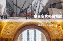 皇家安大略博物馆中国藏品才是镇馆之宝 Royal Ontario Museum(简称ROM)号称北美
