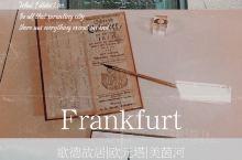 德国|朝圣歌德故居内附法兰克福一天行程完美推荐   德国|法兰克福西思格拉大街23-25号  歌德故